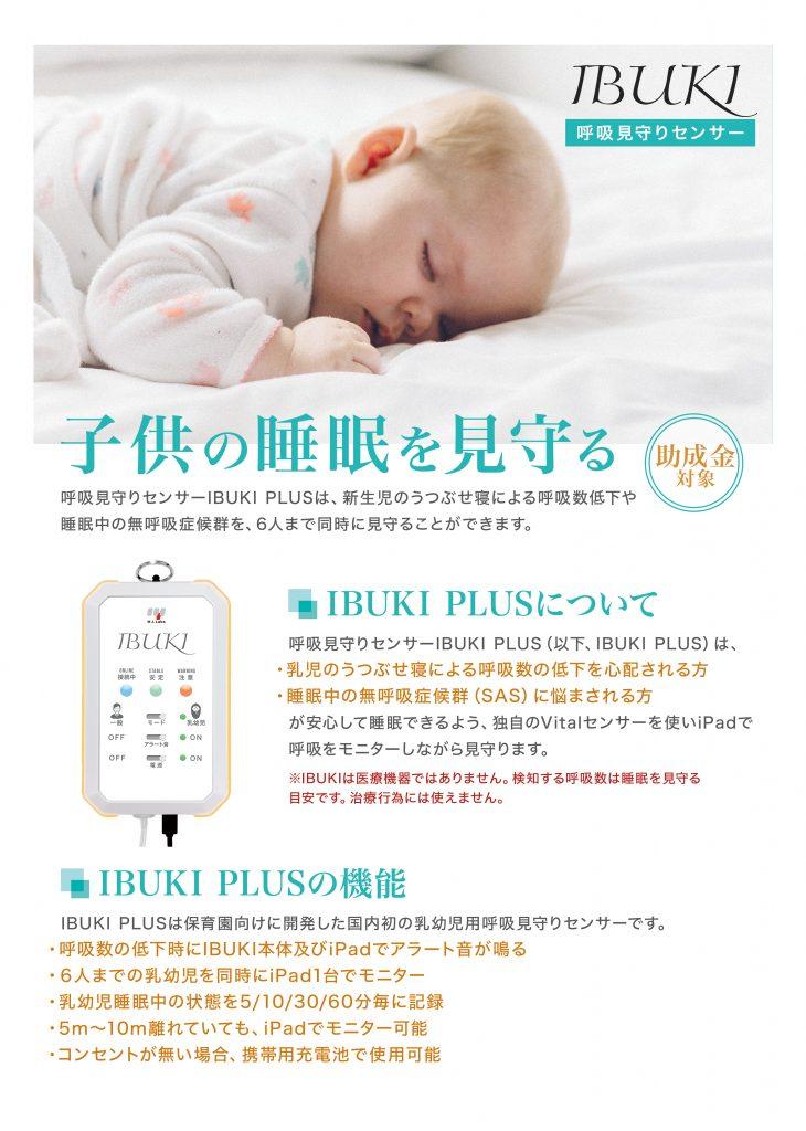 IBUKI,呼吸センサー,見守りセンサー