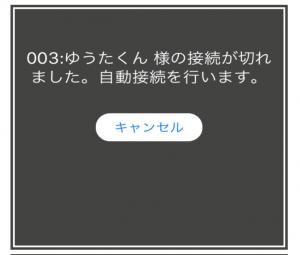 IBUKI PLUSアプリアップデート説明画像